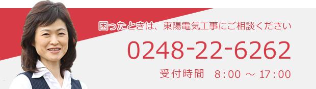 困ったときは、東陽電気工事にご相談ください 0248-22-6262 受付時間   8:00 〜 17:00